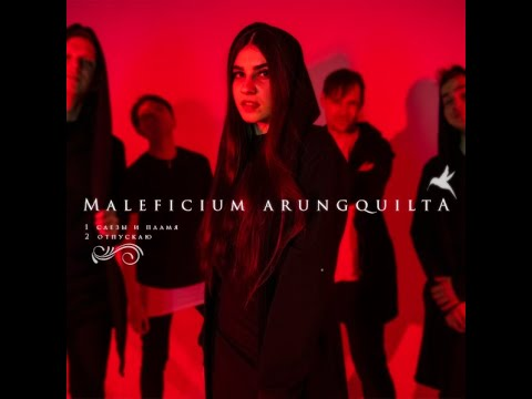 MALEFICIUM ARUNGQUILTA - Отпускаю (2020)
