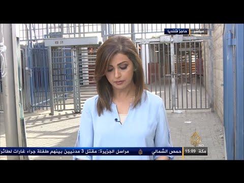 إيمان عياد في قلب الحدث.. فلسطين - حاجز قلنديا  HD