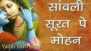 Sanwali Surat pe Mohan Dil Deewana Ho Gaya   एे भजन सुनकर आप दीबाने हो जायोगे  yadav bakti bajan mp3