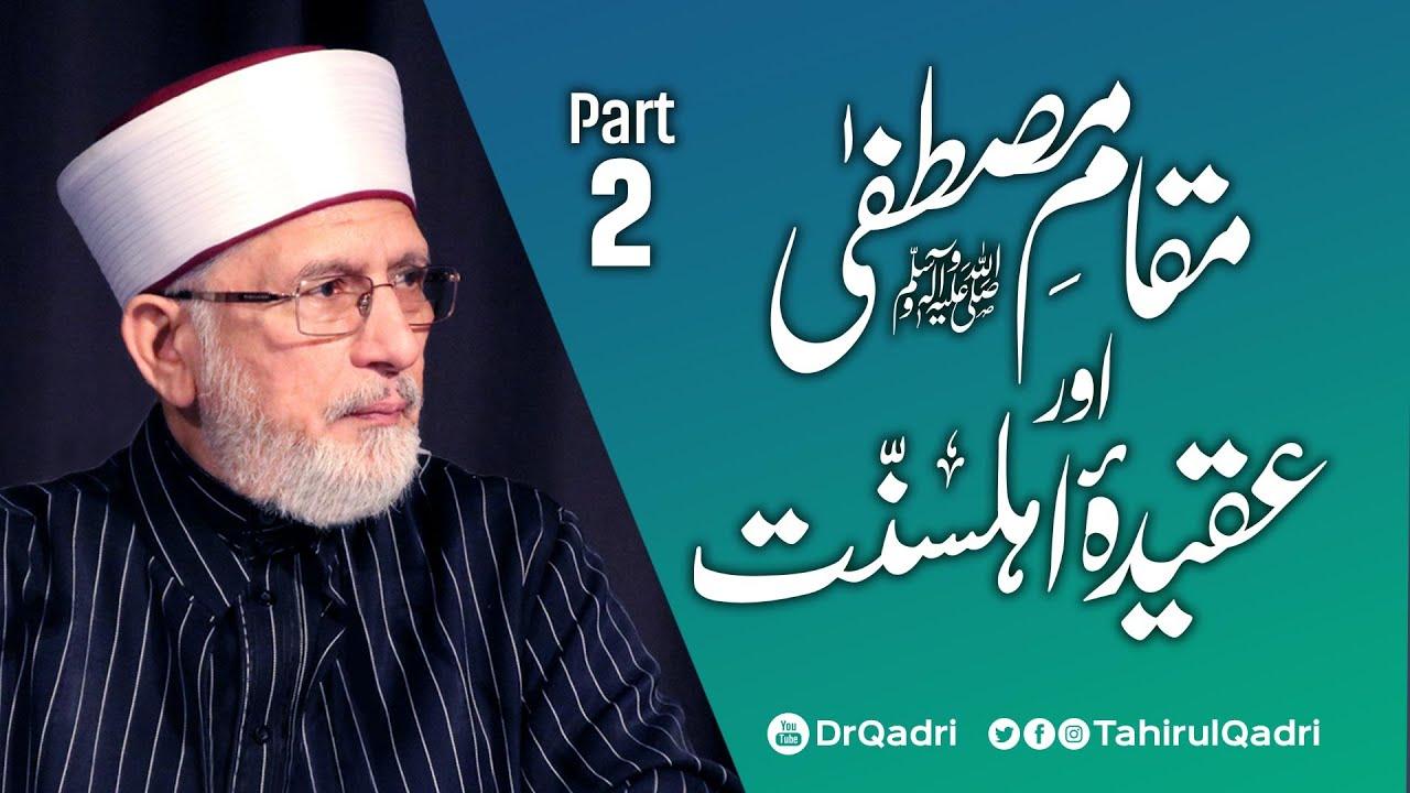 Download Maqam e Mustafa ﷺ aur Aqida Ahle Sunnat [02] | Shaykh-ul-Islam Dr Muhammad Tahir ul Qadri
