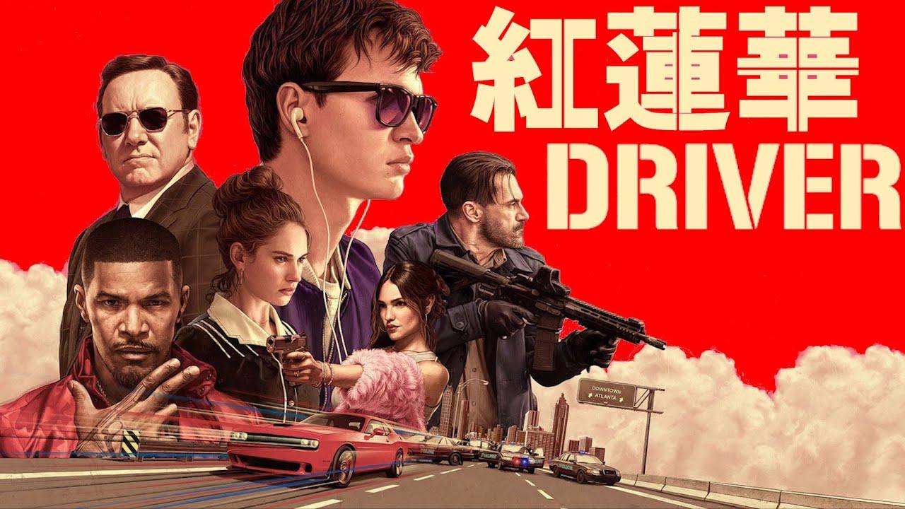 【音MAD】BGMが命とも言える映画のBGMをすり替えてみたwwwww【ベイビードライバー 紅蓮華】Baby Driver