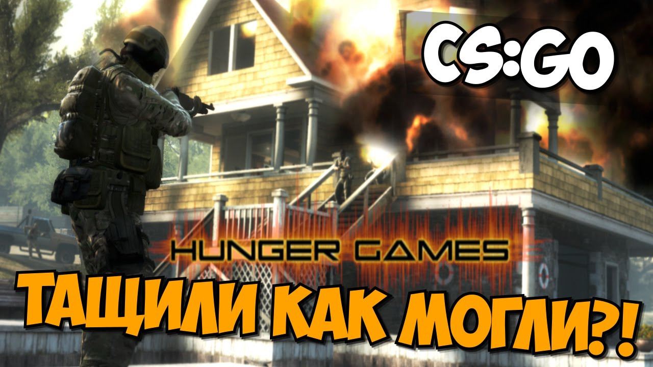 Как играть hunger games в кс го steam download the forest
