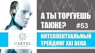 ▶ Обучение интеллектуальному трейдингу / 📚#53 / Опционные итоги июня