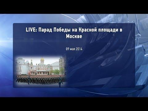 Прямая трансляция Парада Победы на Красной площади