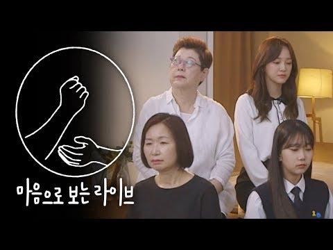 김세정, 양희은, 박세현 모녀 - 엄마가 딸에게