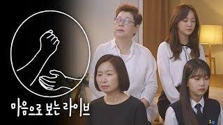 김세정, 양희은, 박세현 모녀 - 엄마가 딸에게 [마음으로 보는 라이브 / 4K] 수어/수화 sign language Live - Stafaband