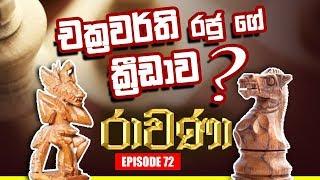 RAVANA | Episode 72 | රාවණා | 14 – 11 – 2019 | SIYATHA TV Thumbnail