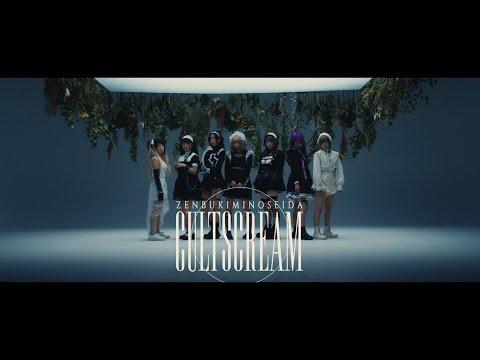 """ぜんぶ君のせいだ。""""Cult Scream""""Official MusicVideo"""