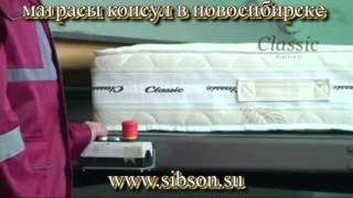 Матрасы Классик(Ортопедические матрасы Консул торговой марки Классик. Вы можете купить матрасы Консул Классик в Новосибир..., 2012-11-05T01:42:54.000Z)