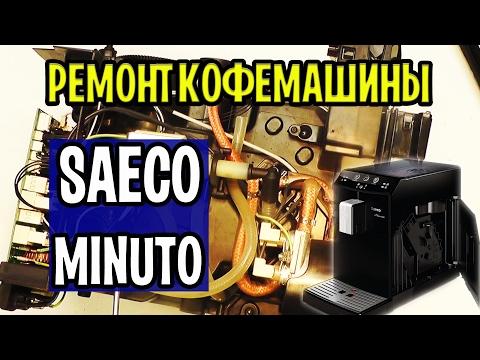 Кофемашина Saeco Minuto / Lirika - ремонт Калининград