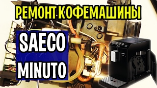 видео Кофемашина Saeco