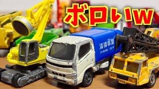 ヤフオクで大量に買ったトミカ ほぼボロかったです!w ごみ収集車 油圧クレーン 重機 ショベルカー はたらくくるまたちがいっぱいでした!TOMICA Working car Garbage truck thumbnail