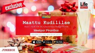 Jukebox ᴴᴰ - Billiraj - Maattu Kudililae   Meetpar Piranthar   Tamil Christmas Songs