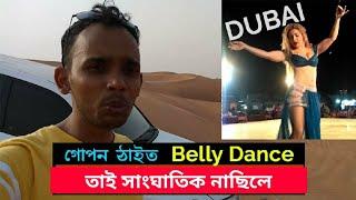 Dubai মৰুভূমিত Accident নহল। Secret ঠাইত Belly Dance | Desert Safari 🔥🔥