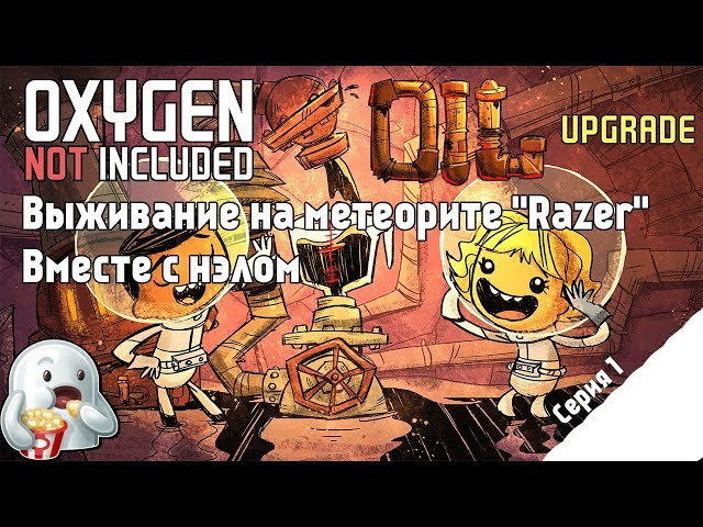 ВЫЖИВАЕМ НА МЕТЕОРИТЕ - Oxygen Not Included [ Серия 1 ]