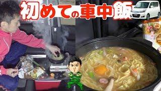 【車中泊】初めての車中飯に挑戦!具材たっぷりラーメン