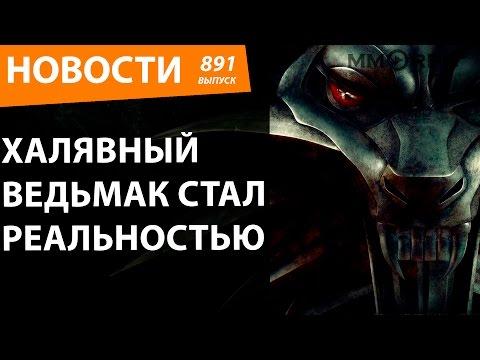 видео: Халявный Ведьмак стал реальностью. Новости
