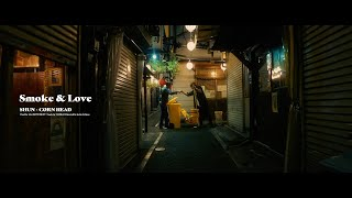 【MV】SHUN × CORN HEAD - Smoke & Love