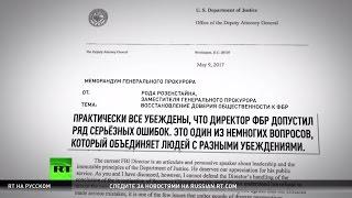 Узурпатор из спецслужб: за что Трамп уволил директора ФБР Джеймса Коми