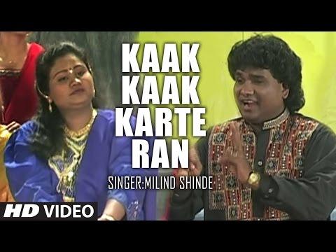 KAAK KAAK KARTE RAN - DOGHAAT WATOON KHAU (SAWAL JAWAB) || T-Series Marathi