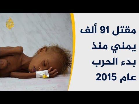 ???? أسوشيتدبرس: أكثر من 91 ألف شخص قتلوا في اليمن منذ بدء الحرب عام 2015  - نشر قبل 20 دقيقة