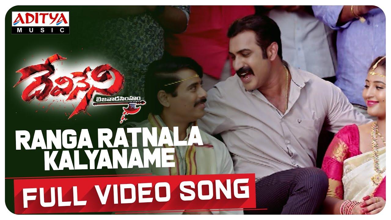 Ranga Ratnala Full Video Song | Devineni Movie | Nandamuri Tarakaratna, Naveena Reddy| S. Raj Kiran