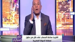على مسئوليتي - تفاصيل القبض على وائل عباس والتهم الموجه اليه