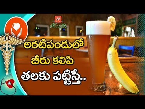 అరటిపండు, బీరు తలకు పట్టిస్తే | Beer And Banana Paste Gives Best Result To Hair | YOYO TV Health