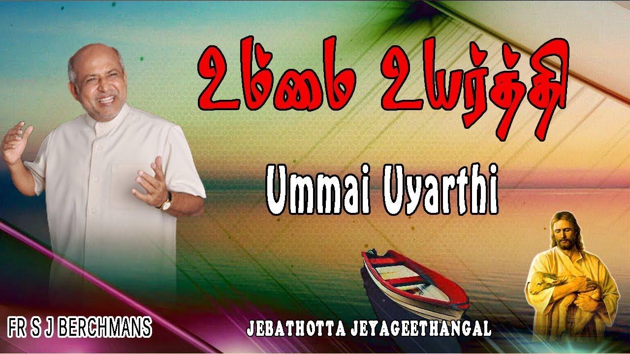 Ummai Uyarthi   Lyrics Video   Fr. S.J. Berchmans   Jebathotta Jayageethanga