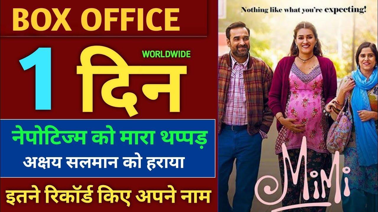 Mimi Box Office Collection, Mimi Full Movie Public Review, Kriti Sanon, Mimi 1st Day Ott Collection