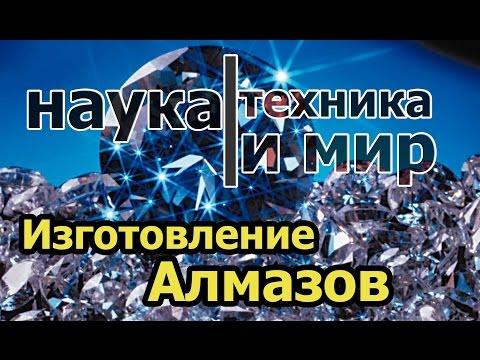 Наука техника и мир Выращивание алмазов в лаборатории Документальный, - Видео онлайн