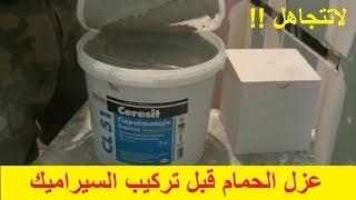 لا تنسى عزل الرطوبة في الحمام لحماية الغرف المجاورة  قبل تركيب السيراميك !!