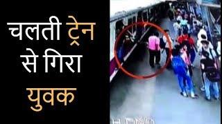 Shocking: Mumbai's local train accident, चलती ट्रेन से गिरा युवक, मचा हड़कंप!