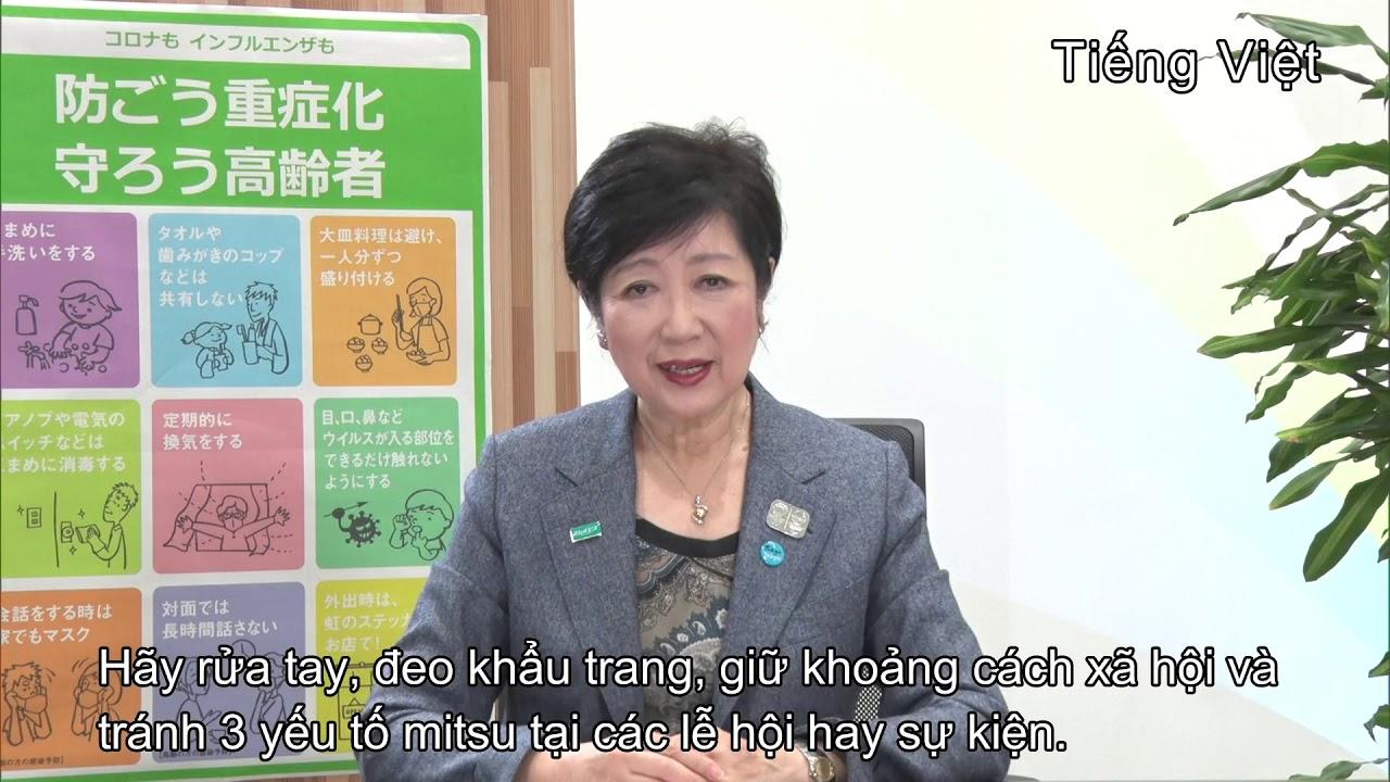 新型コロナウイルスに関する知事メッセージ(ベトナム語 編)の紹介