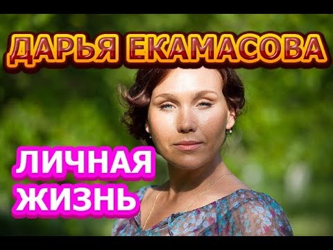 Дарья Екамасова - биография, личная жизнь, муж, дети. Актриса сериала А.Л.Ж.И.Р