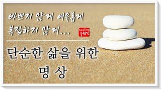 [단순한 삶을 위한 명상] - 근심, 걱정을 없애고 내면의 평화를 위해...