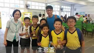 Publication Date: 2020-01-07 | Video Title: 西貢崇真天主教學校(小學部)STEM 校外獎項