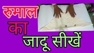 रुमाल का जादू सीखें।coin intresting magic tick.indian magic trick