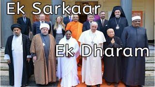 [Hindi] New World Order, One World Religion kya hai ?―――ACA Rapture Group