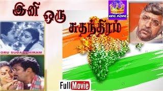 Video Ini Oru Sudhaenthiram-Sivakumar,Sathyaraj,Senthil,Covaisarala,Mega Hit Tamil H D Full Movie download MP3, 3GP, MP4, WEBM, AVI, FLV November 2017