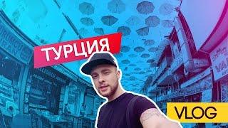 VLOG / Турция / Егор Крид