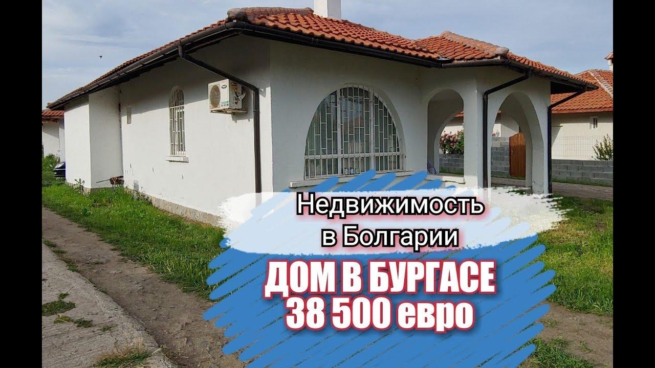 Купить дом в бургасе россияне покупка недвижимости за рубежом