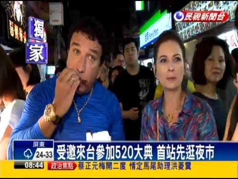 參加520就職典禮 巴西議員夫婦逛夜市-民視新聞