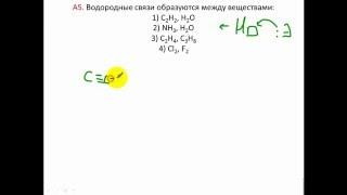 Тесты по химии. Водородные связи. А5 РТ 15 16 этап 2 вариант 2