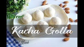 কাঁচাগোল্লা | প্রানহারা মিষ্টি (মাত্র তিনটি উপকরন দিয়ে তৈরি) /Kachagolla Recipe/Sweet Recipe