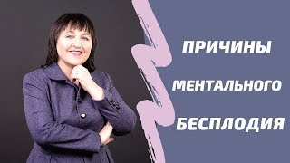 10 причин бесплодия у женщин | Павел Науменко