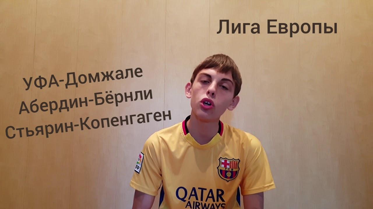 Прогноз на матч ФК Уфа - Домжале: встреча не получится результативной