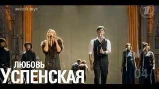Любовь Успенская и Игорь Григорьев - Танго