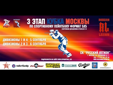MOSCOW CUP / 3 event / D2, D3 / 6 sept 2015