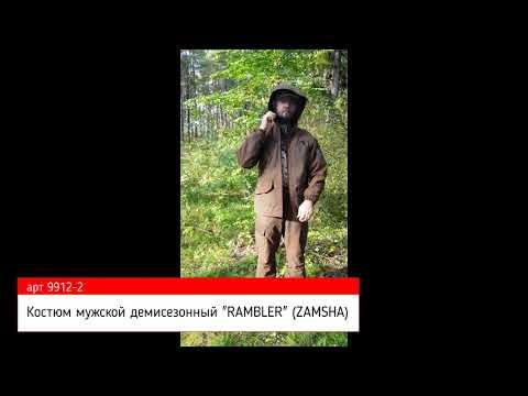 "9912-2. Костюм мужской демисезонный ""RAMBLER"" (ZAMSHA). Производство ХСН"